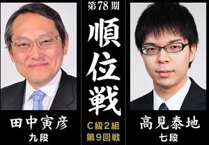 高見泰地七段vs田中寅彦九段
