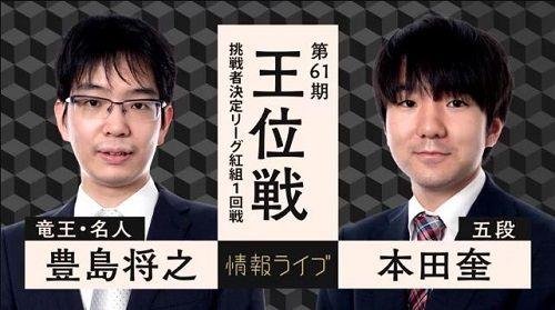 豊島将之竜王名人vs本田奎五段