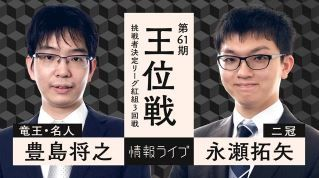 豊島将之竜王名人vs永瀬拓矢二冠