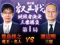 豊島将之竜王・名人vs渡辺明三冠