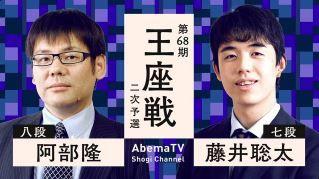 阿部隆八段vs藤井聡太七段