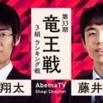 千田翔太七段vs藤井聡太七段 第33期竜王戦3組ランキング戦の対局速報