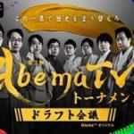第3期AbemaTVトーナメントは団体戦!ドラフト会議開催