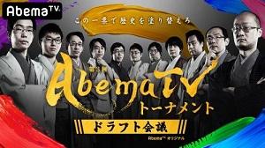第3期AbemaTVトーナメントドラフト会議