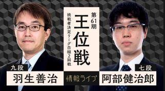 羽生善治九段vs阿部健治郎七段
