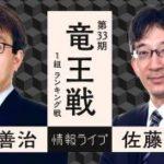第33期竜王戦1組ランキング戦 羽生善治九段vs佐藤康光九段の対局速報!