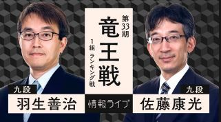 羽生善治九段vs佐藤康光九段