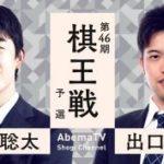 第46期棋王戦予選 藤井聡太七段vs出口若武四段の対局速報!