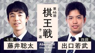 藤井聡太七段vs出口若武四段
