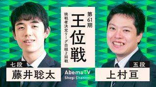 藤井聡太七段vs上村亘五段