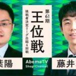 第61期王位戦挑戦者決定リーグ白組 稲葉陽八段vs藤井聡太七段の対局速報