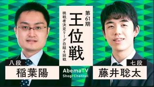 稲葉陽八段vs藤井聡太七段