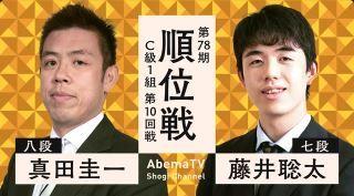 真田圭一八段vs藤井聡太七段