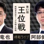 第61期王位戦挑戦者決定リーグ白組 菅井竜也八段vs阿部健治郎七段の対局速報