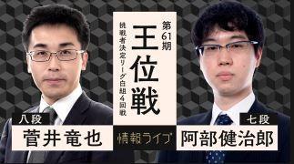菅井竜也八段vs阿部健治郎七段