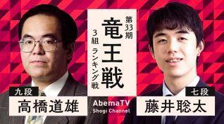 藤井聡太七段vs高橋道雄九段