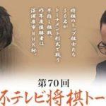 第70期NHK杯テレビ将棋トーナメント 屋敷伸之九段vs八代弥七段の対局速報