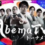 第3回AbemaTVトーナメント予選Bリーグ第一試合 佐藤天彦九段チームvs稲葉陽八段チーム