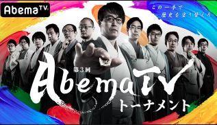 チーム広瀬VSアベマドリームチーム