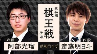 阿部光瑠六段vs斎藤明日斗四段