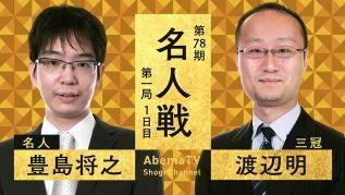 豊島将之名人vs渡辺明三冠