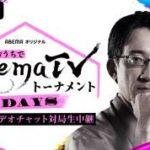 おうちでAbemaTVトーナメント2日目!トップ棋士4名vs新四段の対局