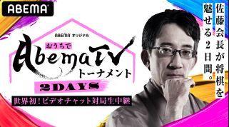 おうちでAbemaTVトーナメント