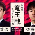 第33期竜王戦1組ランキング戦 羽生善治九段vs佐藤和俊七段の対局速報