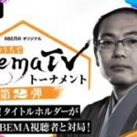 おうちトーナメント第2弾!木村一基王位VS全世界の視聴者