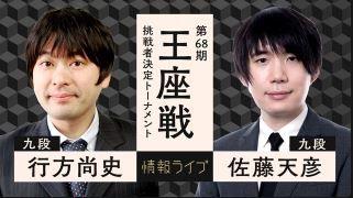 行方尚史九段vs佐藤天彦九段