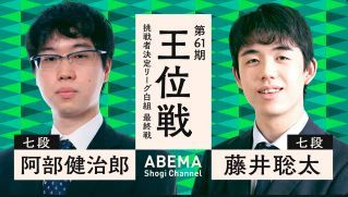 阿部健治郎七段vs藤井聡太七段