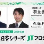 将棋日本シリーズJTプロ公式戦 羽生善治九段vs久保利明九段の対局速報