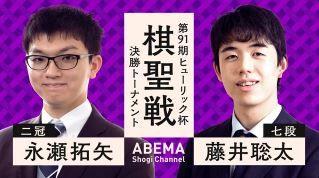 永瀬拓矢二冠vs藤井聡太七段
