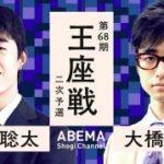 第68期王座戦二次予選 藤井聡太七段vs大橋貴洸六段の対局速報!中継と日程