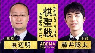 渡辺明棋聖vs藤井聡太七段