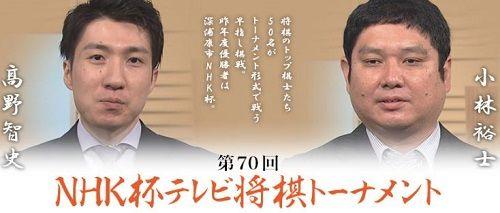 小林裕士七段vs髙野智史五段