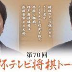 第70回NHK杯将棋トーナメント 三浦弘行九段vs杉本昌隆八段の対局速報