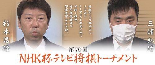 三浦弘行九段vs杉本昌隆八段