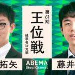 第61期王位戦挑戦者決定戦 永瀬拓矢二冠vs藤井聡太七段の対局速報