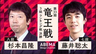 杉本昌隆八段vs藤井聡太七段