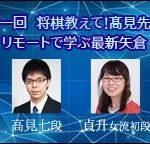 ニコニコ将棋チャンネル新企画 第一回「将棋教えて!髙見先生」リモートで学ぶ最新矢倉!