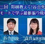ニコニコ将棋講座「第二回 将棋教えて!」谷合先生リモートで学ぶ最新振り飛車の日程と中継