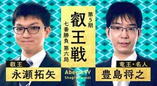 永瀬拓矢叡王vs豊島将之竜王・名人