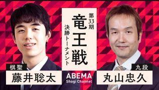 藤井聡太棋聖vs丸山忠久九段