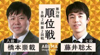 橋本崇載八段vs藤井聡太七段