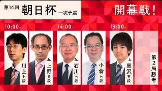 第14回朝日杯将棋オープン戦