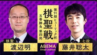 棋聖戦第四局 渡辺明棋聖vs藤井聡太七段