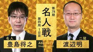 名人戦第四局 豊島将之名人vs渡辺明二冠