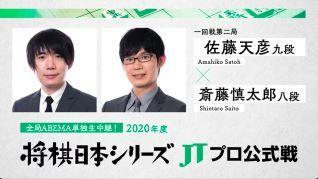 佐藤天彦九段vs斎藤慎太郎八段
