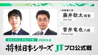 藤井聡太棋聖vs菅井竜也八段